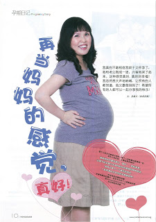 Mummy featured in Mama Baobei in 2010, Our Parenting World