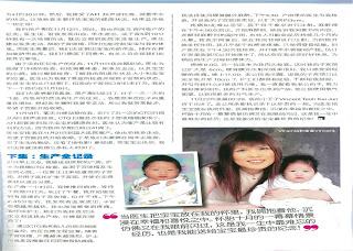 Mummy's nine months pregnancy journey being featured in Mama Baobei Magazine, Our Parenting World